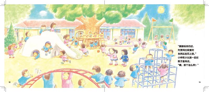 幼儿园里交朋友