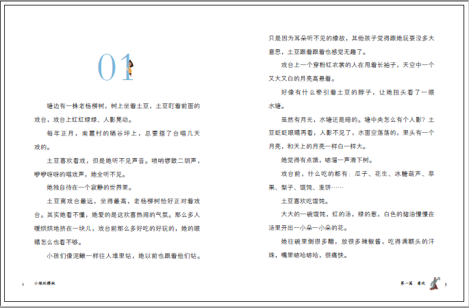 汤汤奇幻童年故事本:小绿的樱桃
