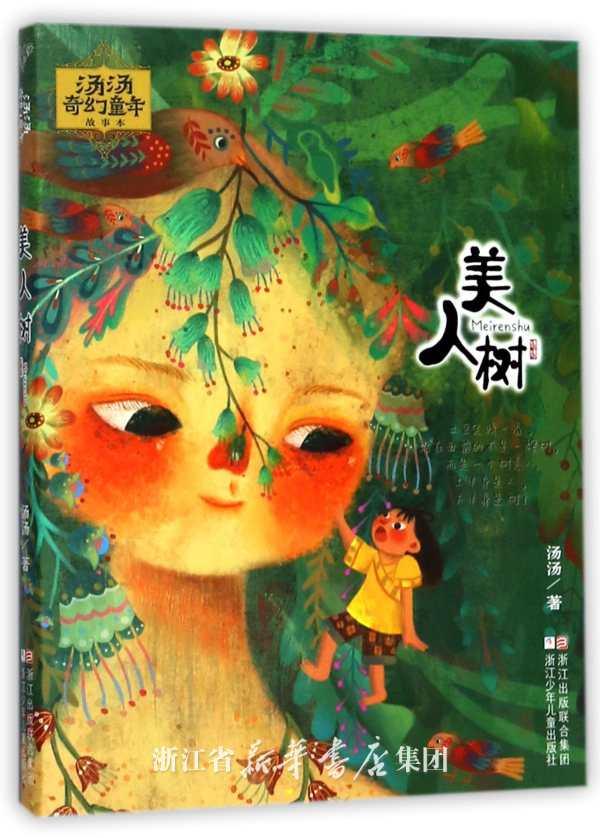 汤汤奇幻童年故事本:美人树