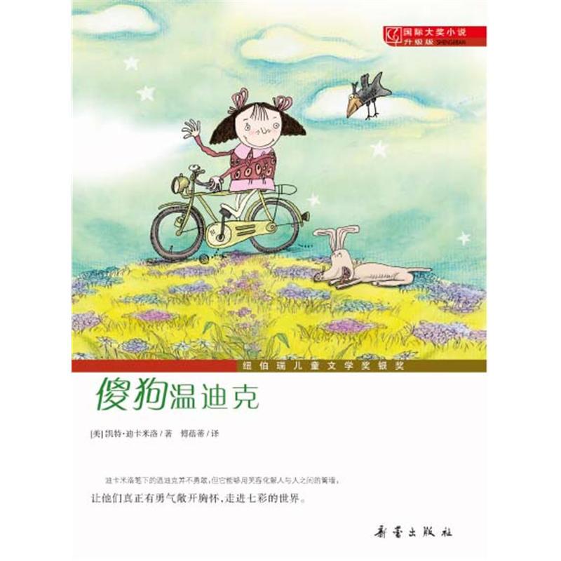 国际大奖小说:傻狗温迪克