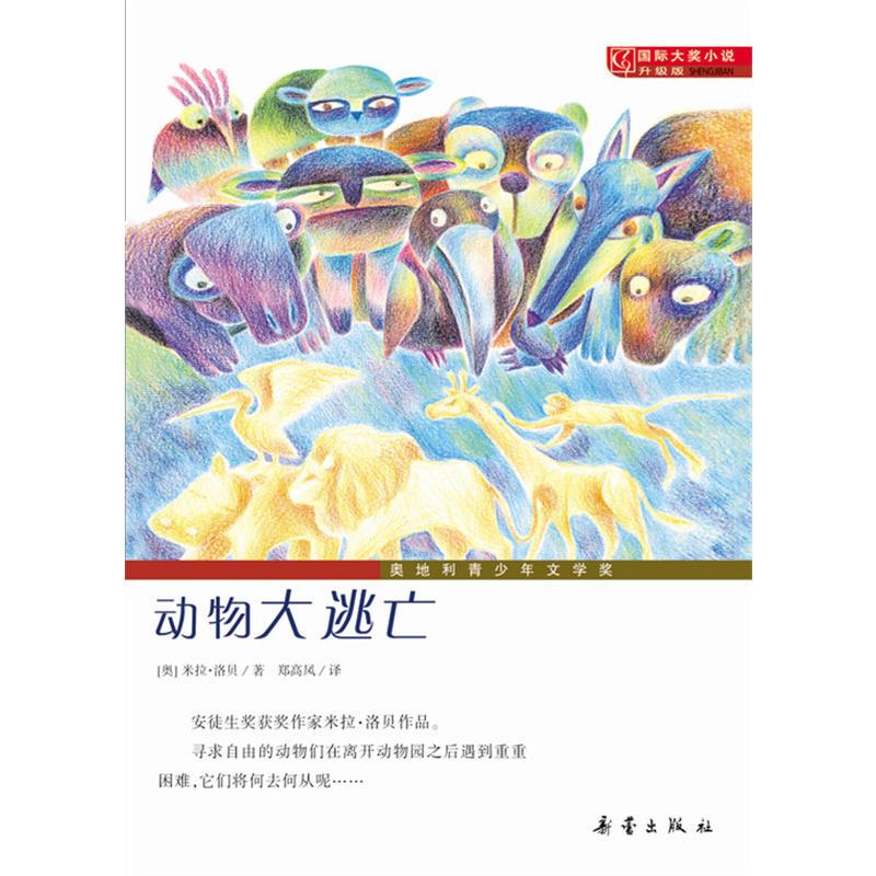 国际大奖小说:动物大逃亡