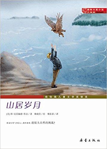 国际大奖小说:山居岁月