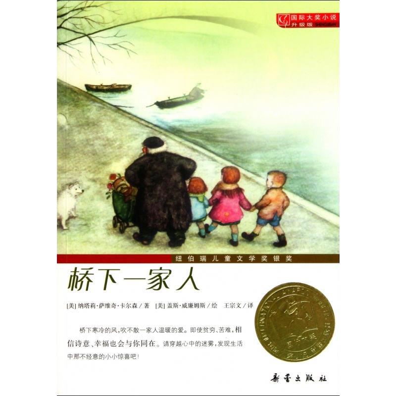 国际大奖小说:桥下一家人