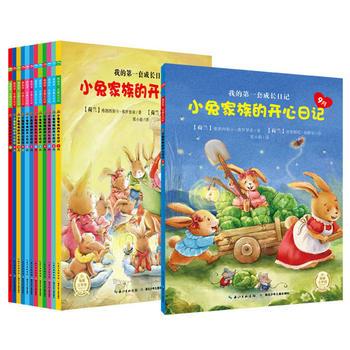 我的第一套成长日记:小兔家族的开心日记(全12册)