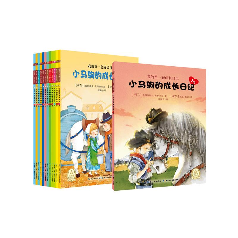 我的第一套成长日记:小马驹的成长日记(全12册)