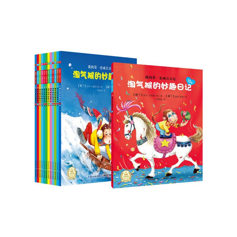 我的第一套成长日记:淘气猴的妙趣日记(全12册)