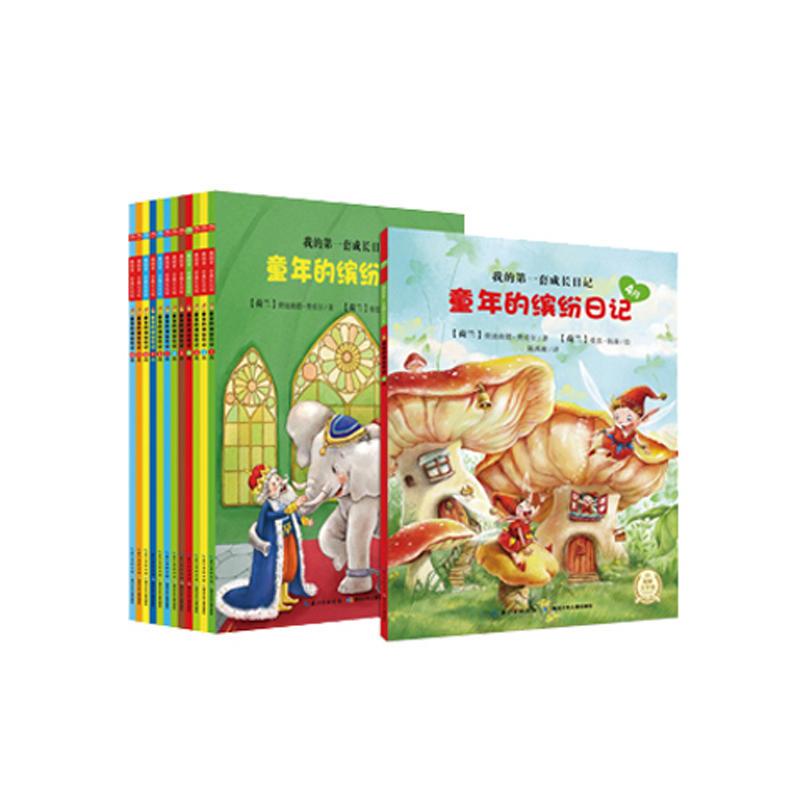 我的第一套成长日记:童年的缤纷日记(全12册)