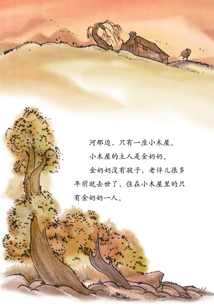 萌萌鸟系列- 河那边的小木屋