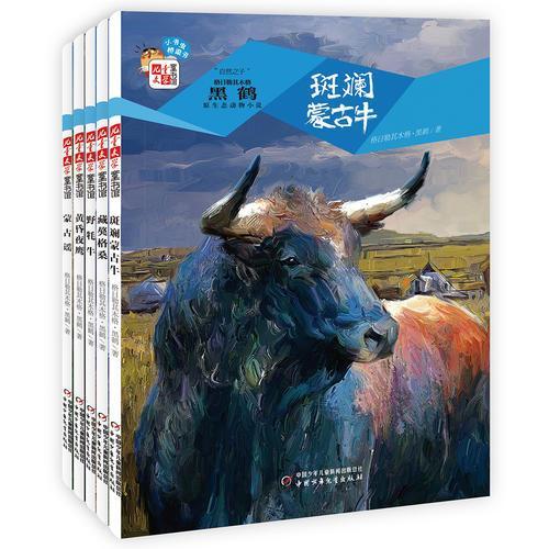 自然之子黑鹤原生态系列桥梁书(全5册)