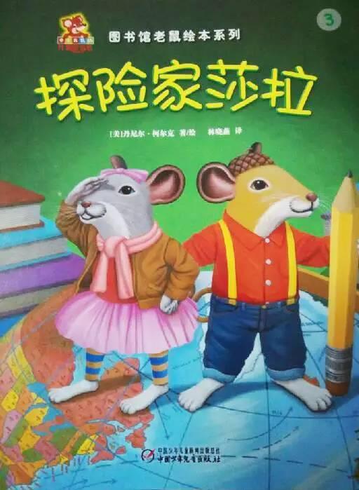 图书馆老鼠系列(全5册)