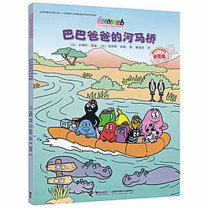 巴巴爸爸环游世界系列(全10册)