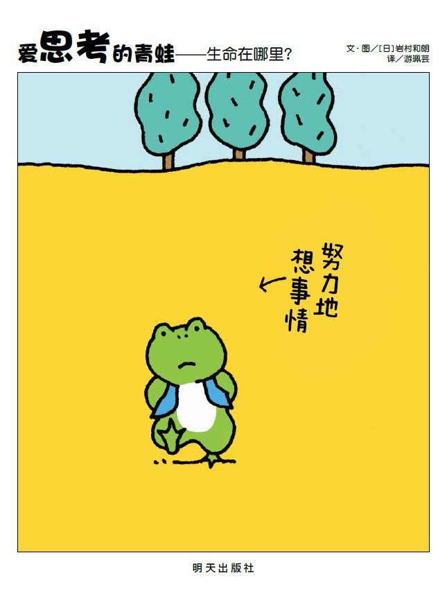 爱思考的青蛙——生命从哪里