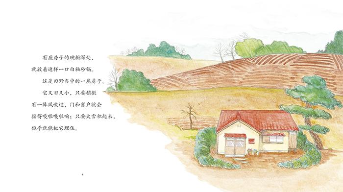 安房直子的桥梁(绿蹦蹦+白釉砂锅的故事)(2册)
