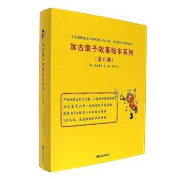 加古里子绘本故事系列(全8册)