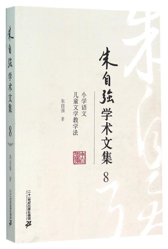 朱自强学术文集8:小学语文儿童文学教学法