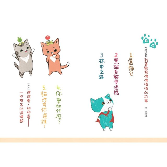 猫巧可你选谁