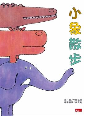 小象散步(全3册)
