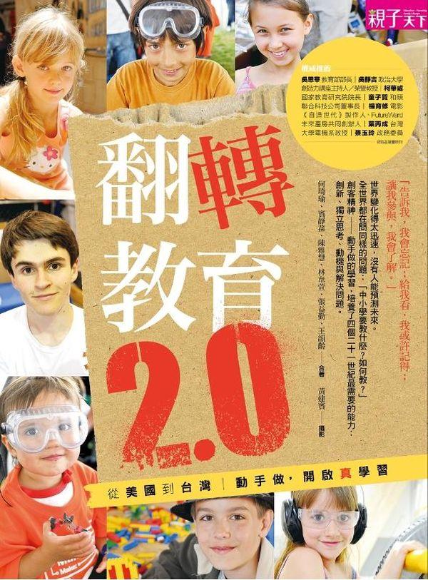翻转教育2.0