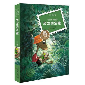王一梅童书经典长篇童话:恐龙的宝藏(最新)