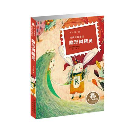 王一梅童书经典长篇童话:隐形树精灵(最新)