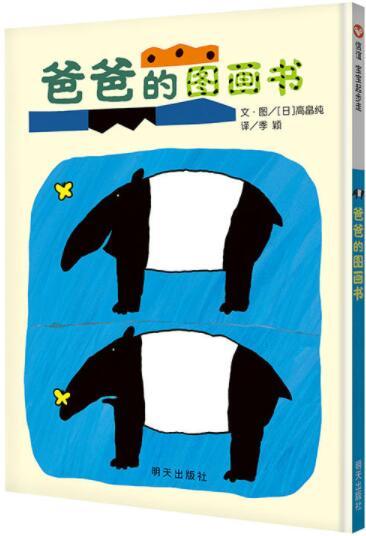 爸爸的图画书