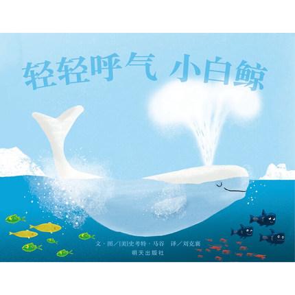轻轻呼气 小白鲸