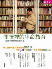 阅读里的生命教育