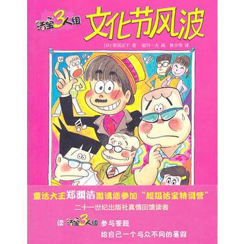 活宝3人组-文化节风波