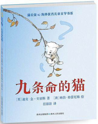 蒲公英海外优秀儿童文学书系9-九条命的猫