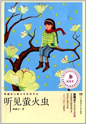 殷健灵儿童文学获奖作品- 听见萤火虫