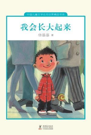 中国儿童文学分级读本:我会长大起来
