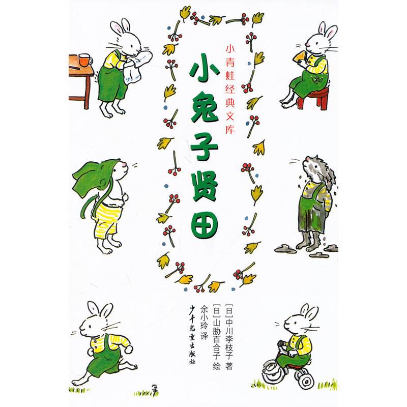 小青蛙经典文库--小兔子贤田