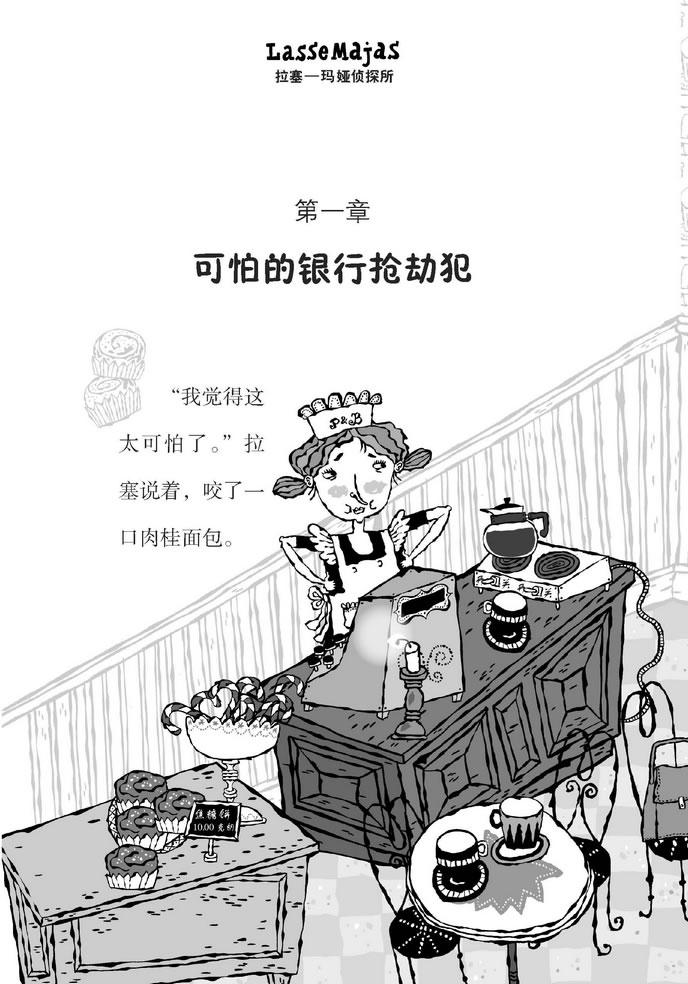 拉塞—玛娅侦探所(全20册)