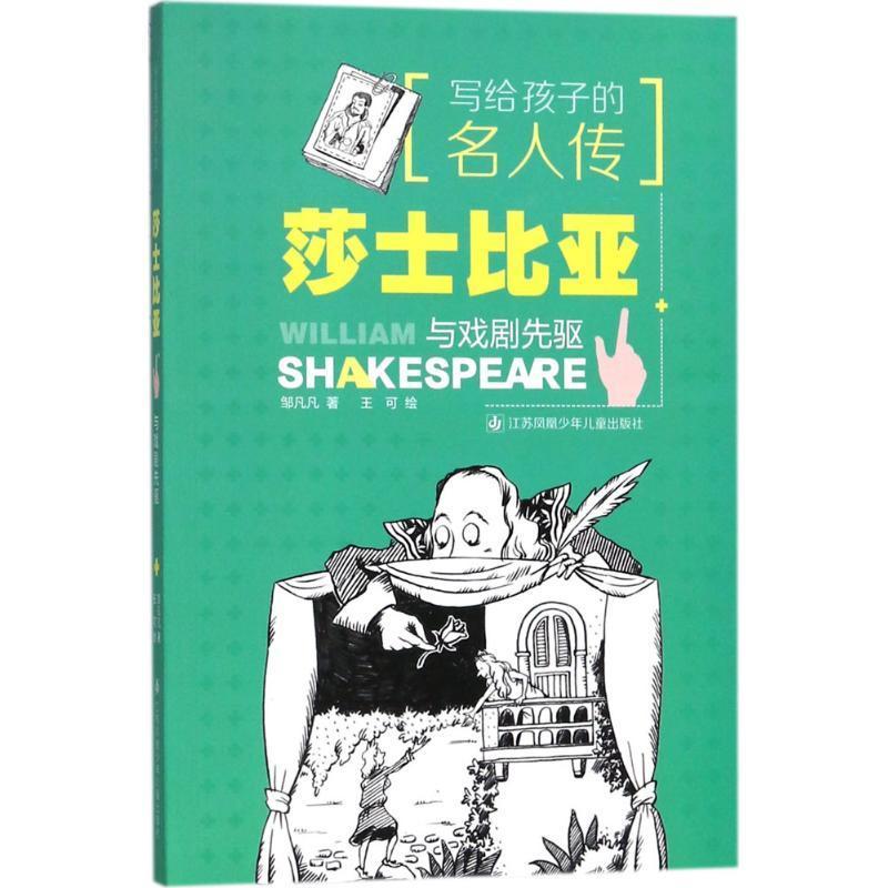 写给孩子的名人传莎士比亚与戏剧先驱