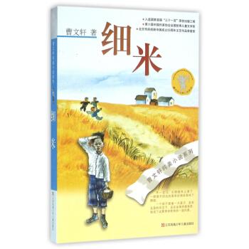 曹文轩纯美小说系列:细米