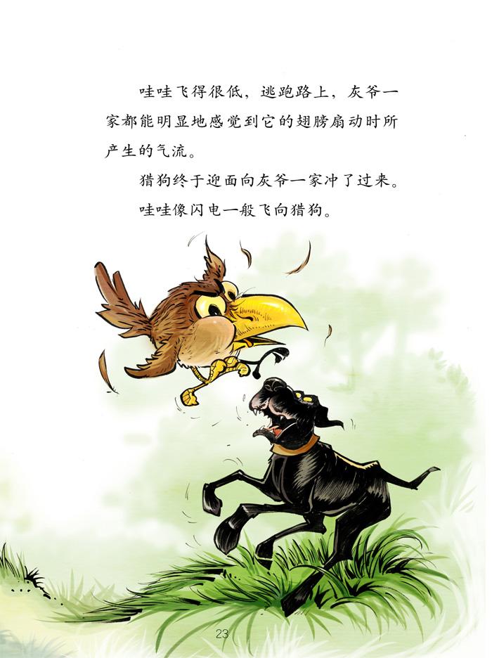 萌萌鸟系列- 兔子庄园