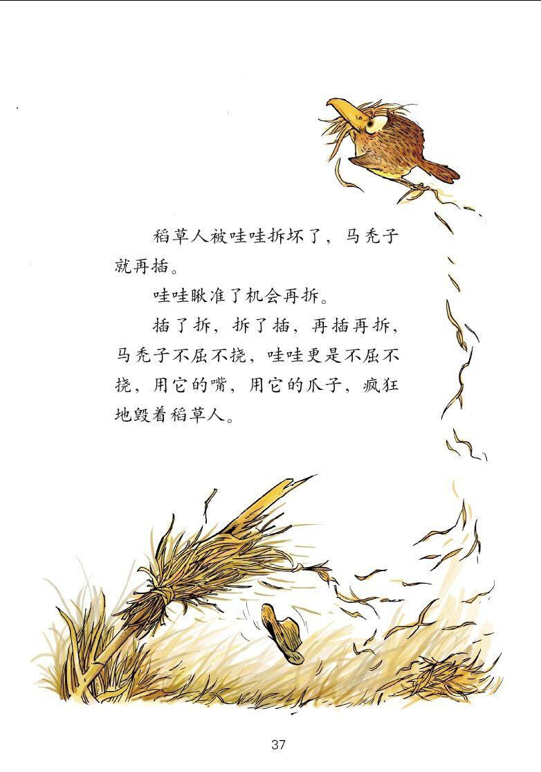 萌萌鸟·拯救渔翁