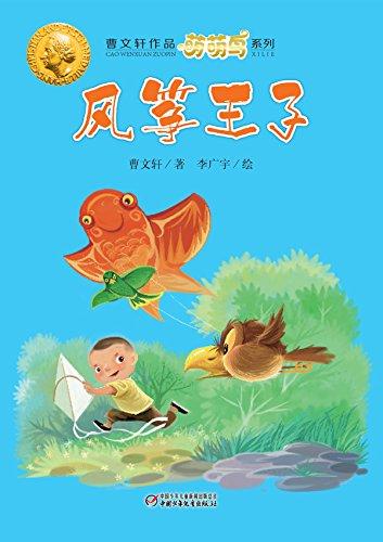 萌萌鸟系列 - 风筝王子