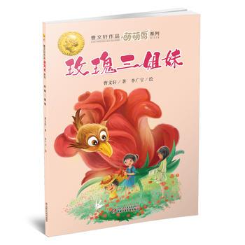 萌萌鸟系列 - 玫瑰三姐妹
