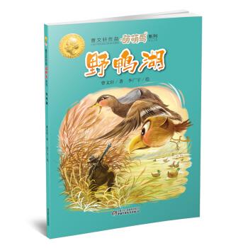 萌萌鸟·野鸭湖