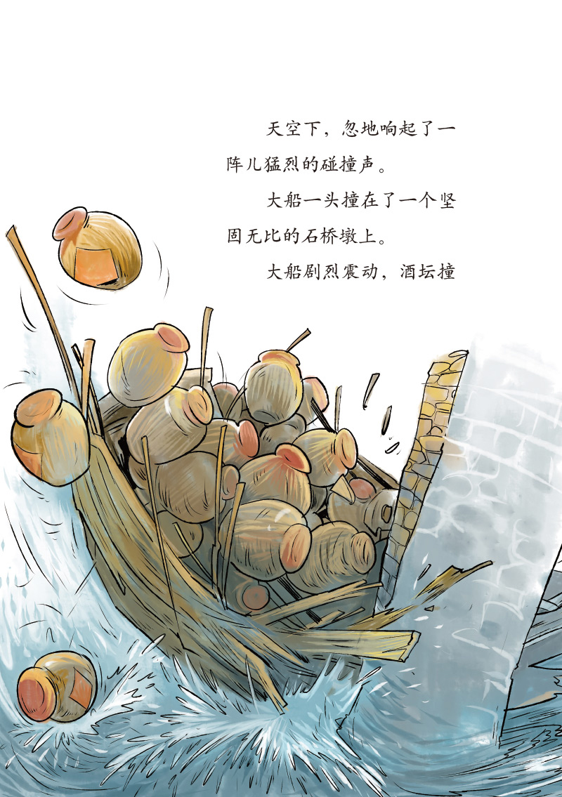 萌萌鸟系列 - 失落的酒坊
