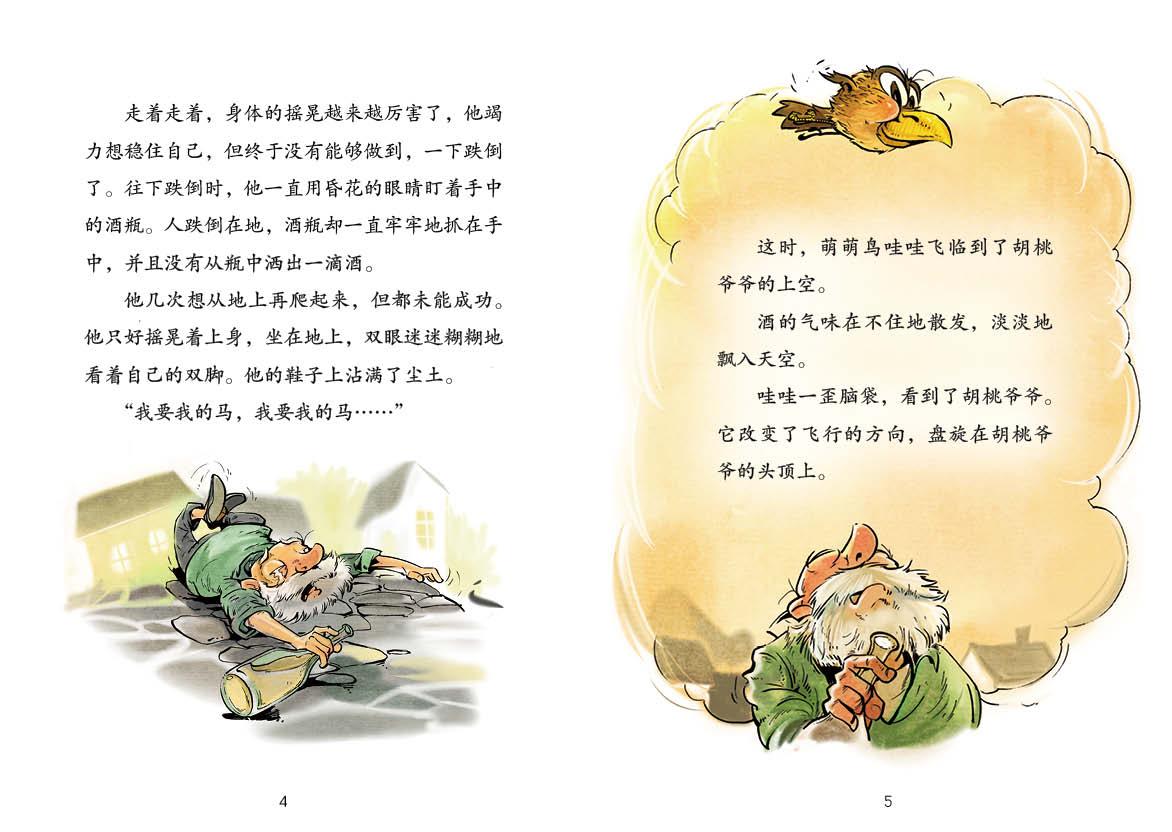 萌萌鸟系列:盗马贼