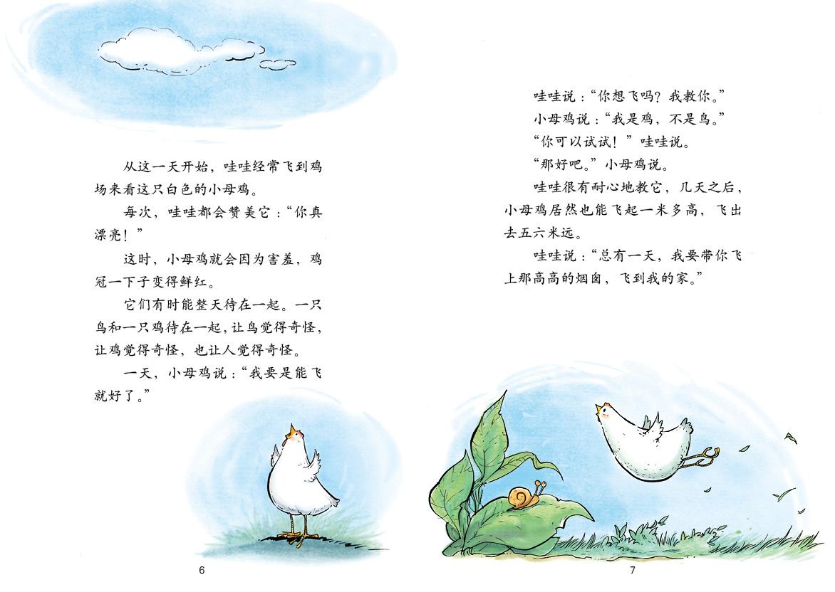 萌萌鸟系列 - 怎么对付一只鹰