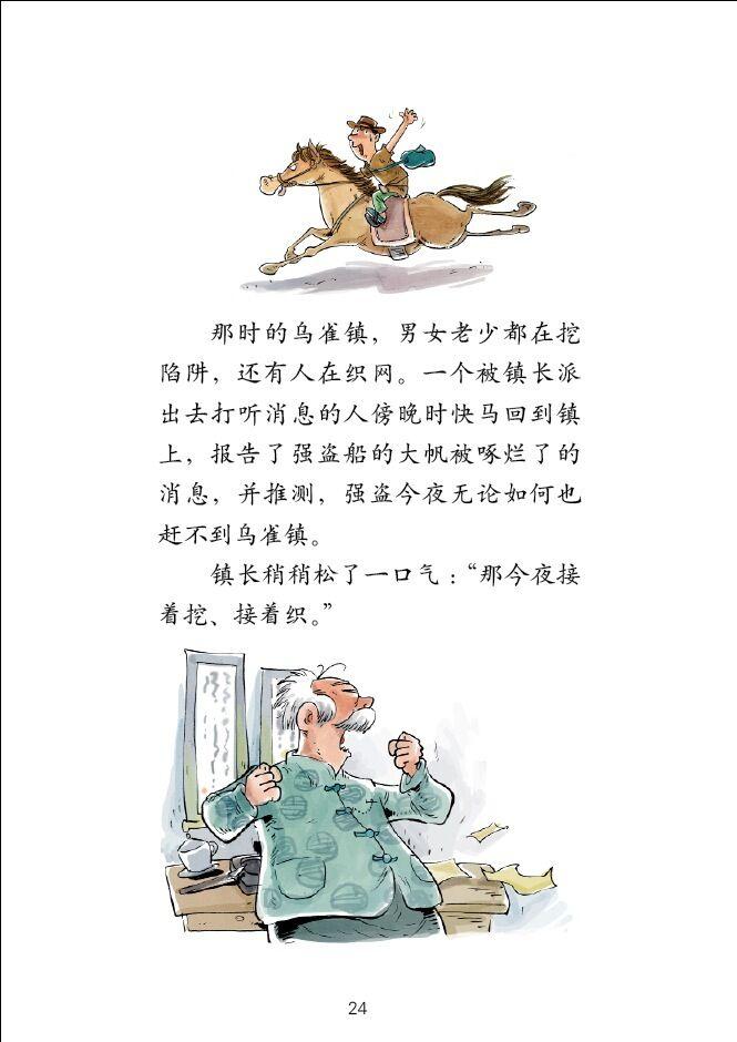 萌萌鸟系列- 乌雀镇保卫战