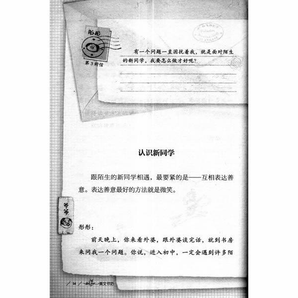 林良美文书坊:林良爷爷的30封信