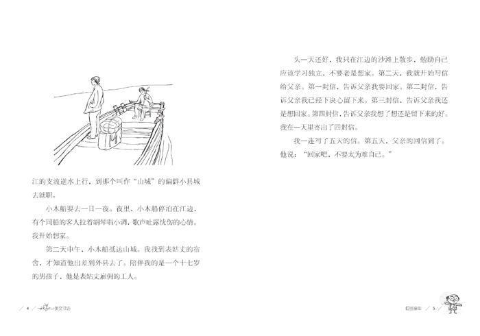 林良美文书坊:回到童年