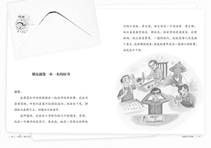 林良美文书坊:爸爸的16封信