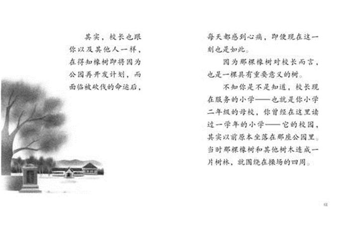 启发童话小巴士:谢谢大家的信