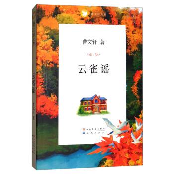 曹文轩新小说:云雀谣