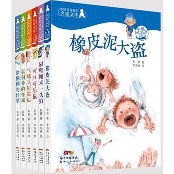 彭懿奇思妙想童话(全6册)